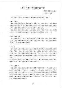 ガネフォ50周年記念改訂版 日本水球チーム