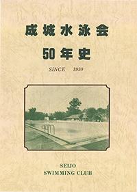 成城水泳会50年史01_表紙・目次