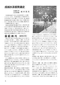 成城水泳会50年史02_旧制高等学校前半