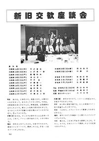 成城水泳会50年史04_新旧交歓座談会
