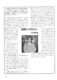成城水泳会50年史05_新制高等学校
