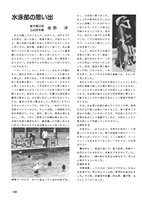 成城水泳会50年史07_新制大学後半